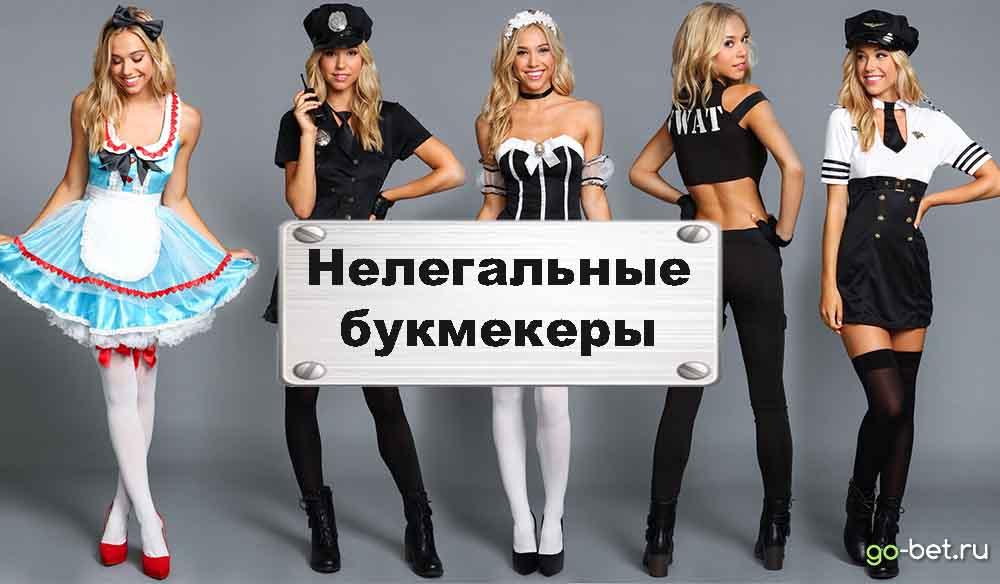 Популярные в России нелегальные БК