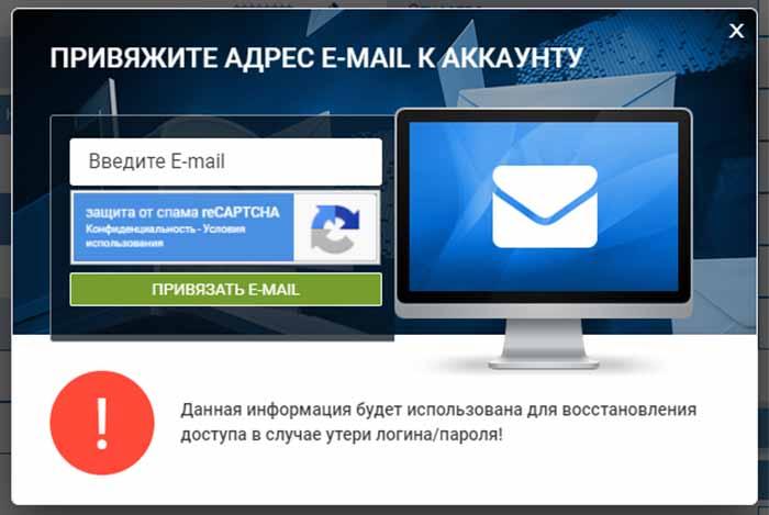 Привязка нового аккаунта 1хБет к почте