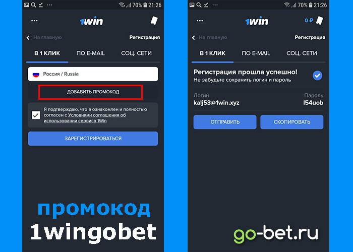Регистрация в 1win через приложение