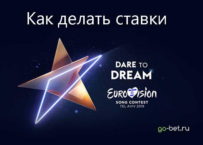 Как сделать ставку на Евровидение