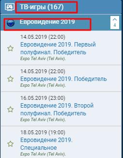 Линия для ставок на Evrovision 2019