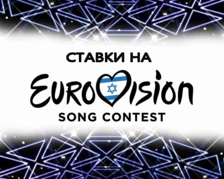 Ставки букмекеров на фаворитов Евровидения 2019